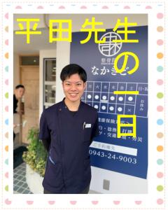 整骨院なかきどの平田先生の一日を紹介しています