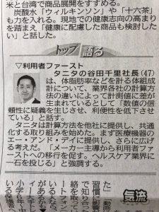 TANITA(タニタ)谷田千里社長の記事(西日本新聞2020年3月17日)
