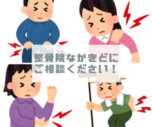 肩が痛い、腰が痛い、肘が痛い、股関節が痛いなど体の痛みは整骨院なかきどにお任せください!