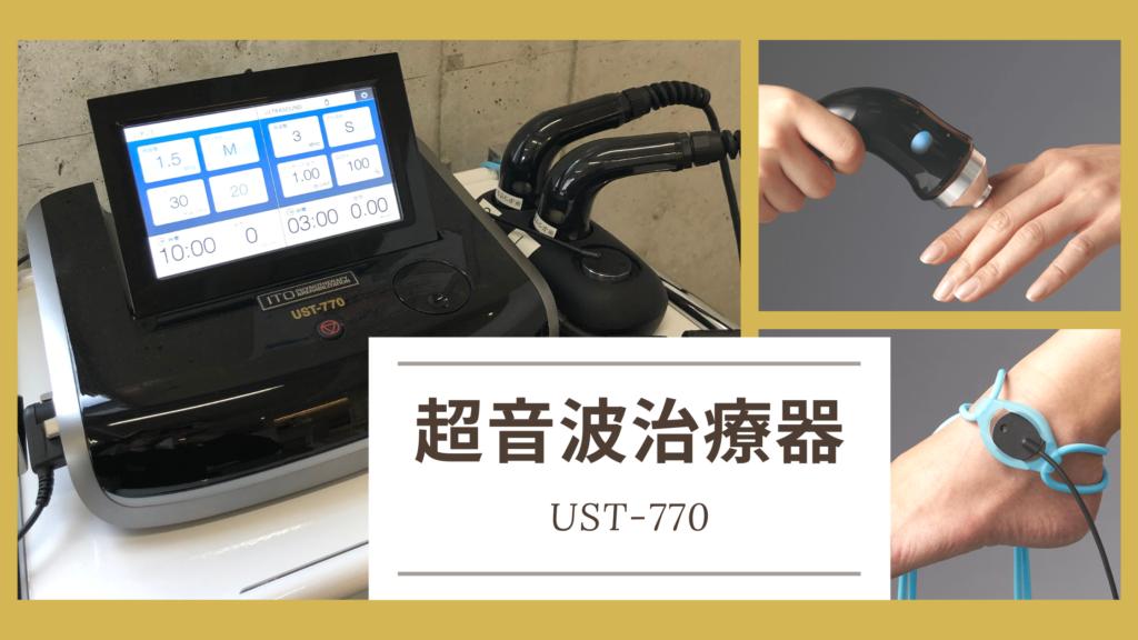 八女整骨院なかきど超音波治療器UST-770
