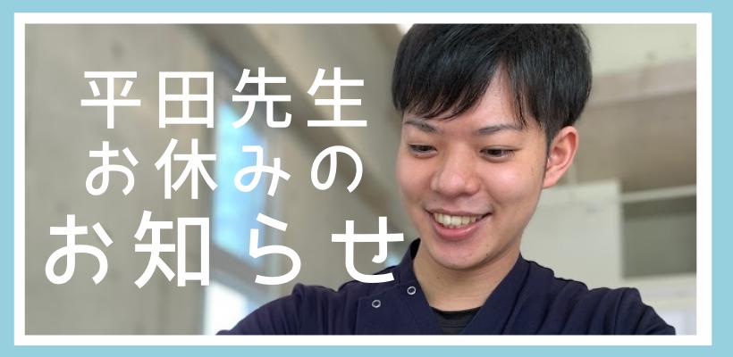 八女整骨院なかきど平田先生お休みのお知らせです