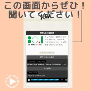 インターネットラジオサイマルラジオで検索してください