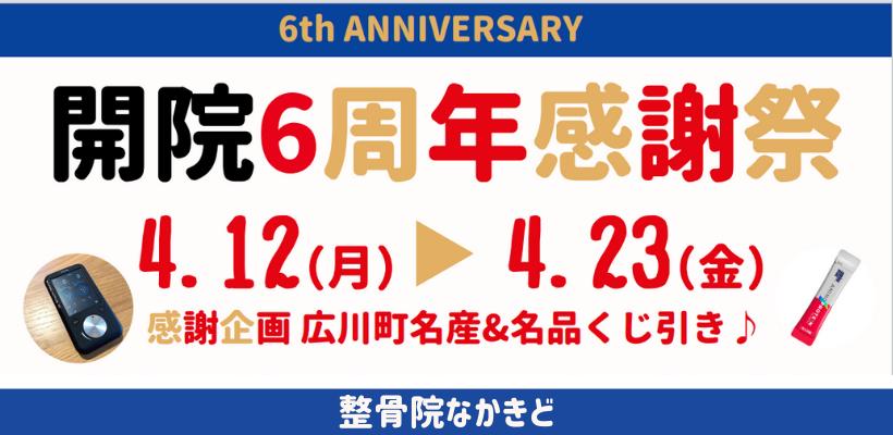 八女 整骨院なかきど 開院6周年記念感謝祭を開催します!